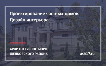 Архитектурное бюро в Щелково