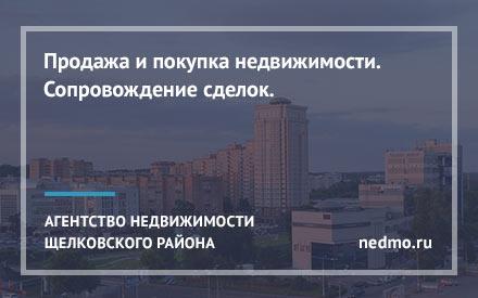 Агентство недвижимости в Щелково