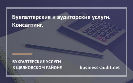Бухгалтерские услуги в Щелково